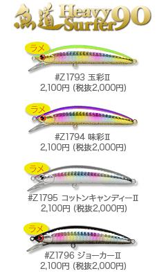 taniyama_gyodo_hs90