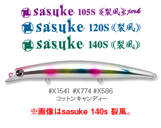 sasuke_reppuu