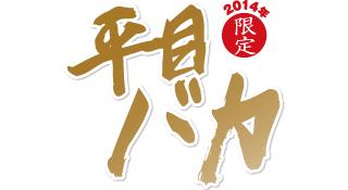hirame_logo