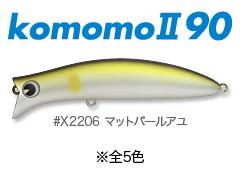 kawasuzuki_komomo2_90