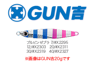 gunkichi