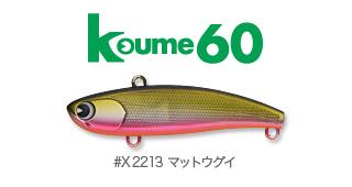kawasuzuki_koume60