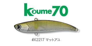 kawasuzuki_koume70