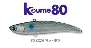 kawasuzuki_koume80