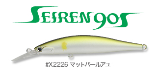 kawasuzuki_seiren90n