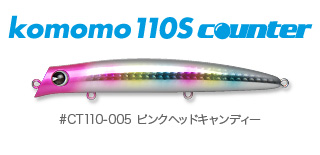 komomo110counter