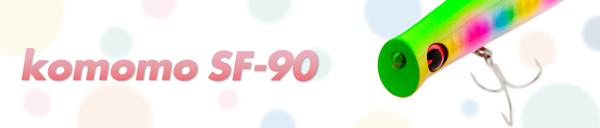 komomo_sf90