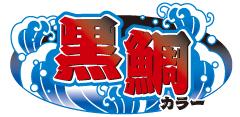kurodai_logo