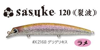 sunamono_sasuke120reppa