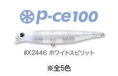 bansyuhigata_pce100