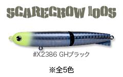 higata_scarecrow100s