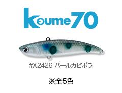 kisuiko_koume70