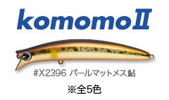 ochiayu_komomo2