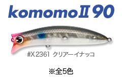 sakuretsu_komomo2_90