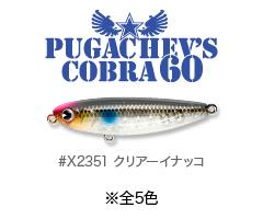 sakuretsu_pugachevs_cobra60