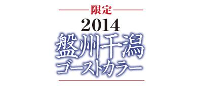 bansyuhigata_logo