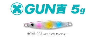 gunkichi5