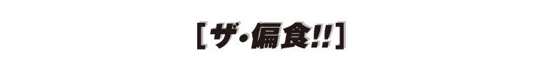 hensyoku_logo