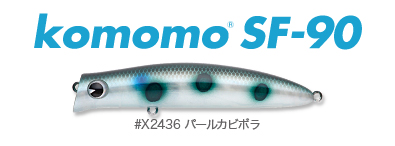 kisuiko_komomo_sf90