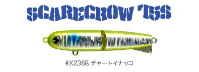 sakuretsu_scarecrow75s
