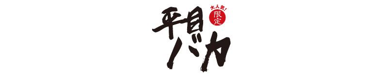 hiramebaka_logo