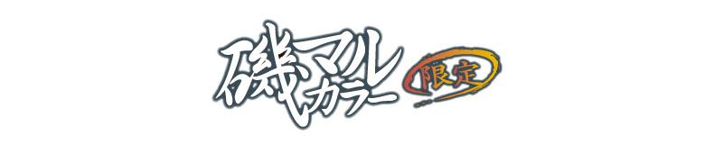 isomaru_logo-1