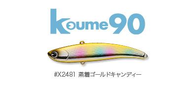 jyoucyaku_koume90