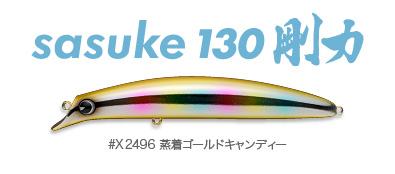jyoucyaku_saske130g
