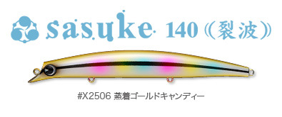 jyoucyaku_saske140