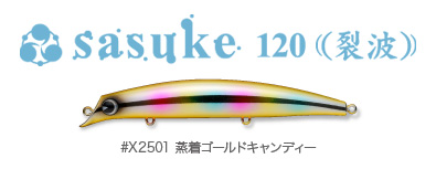 jyoucyaku_sasuke120