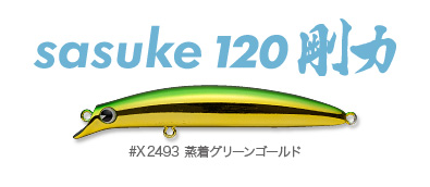 jyoucyaku_sasuke120g_1