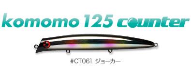 komomo125cou2