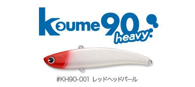 koume90h1