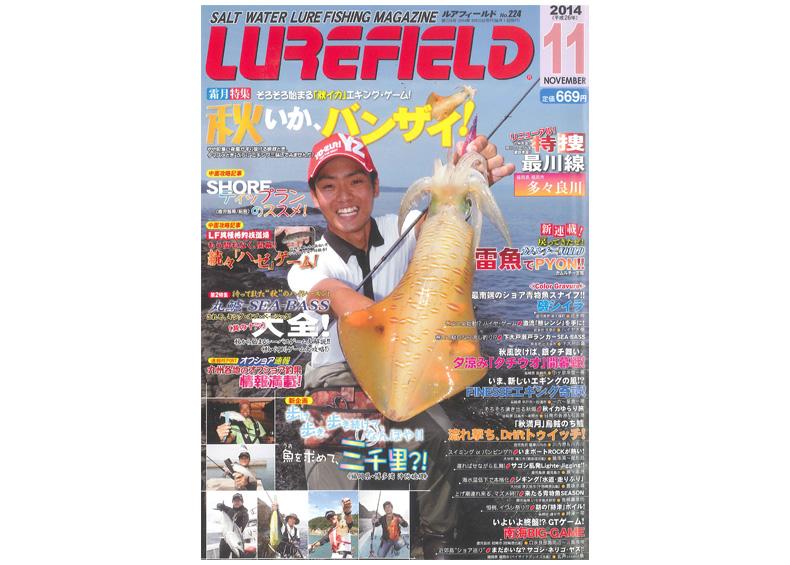 lurefield11