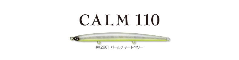 bachi_calm110