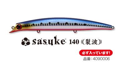 fukubukuro-_iso