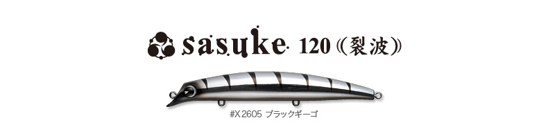 sarashi_sasuke120repp1