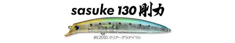 sasuke130gouriki