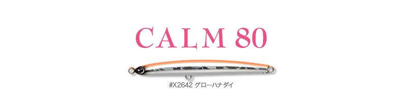 shinpo_calm80