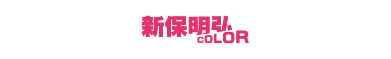 shinpocolor