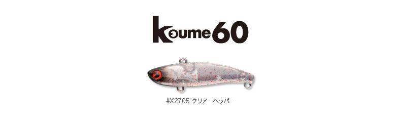 ami_koume60