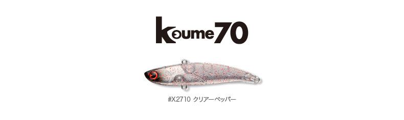 ami_koume70