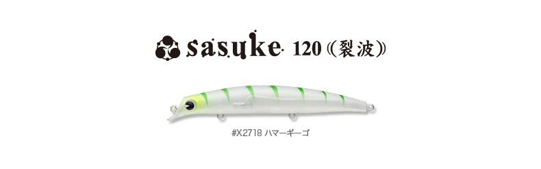hama_sasuke120