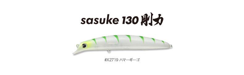 hama_sasuke130