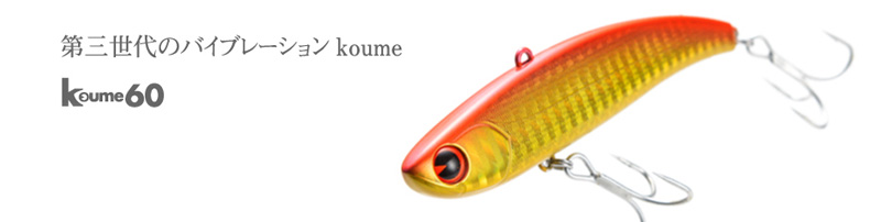 koume_top2