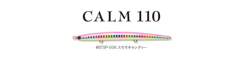 buttobi_calm110