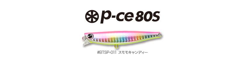 buttobi_pce80