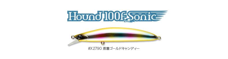 jyoucyaku_hound100sonic