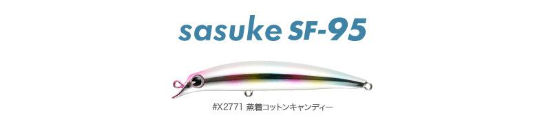 jyoucyaku_sasukesf95