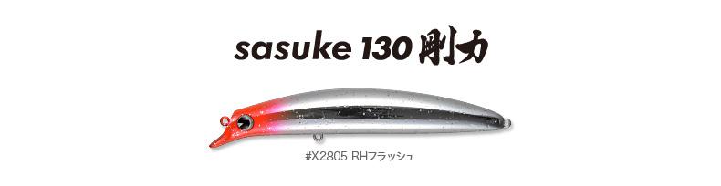 sarashi_sasuke130gouriki